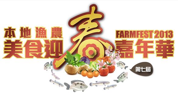 farmest2013
