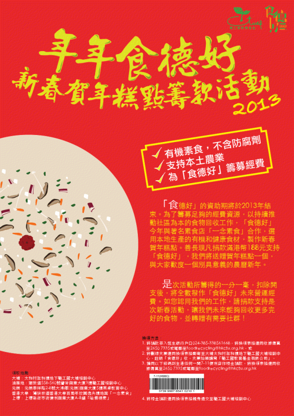 food grace new year fund raise