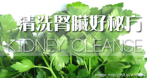 parsley-kidney-cleanse