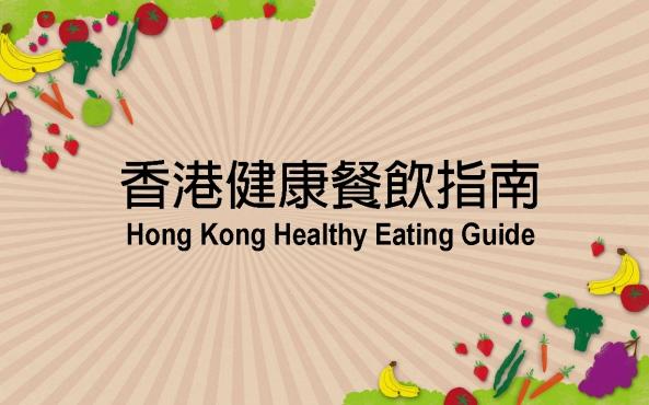 Hong Kong Healthy Eating Guide