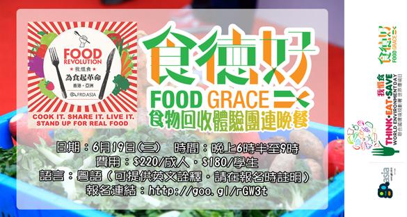 proj-hk-foodgrace-wed-tour