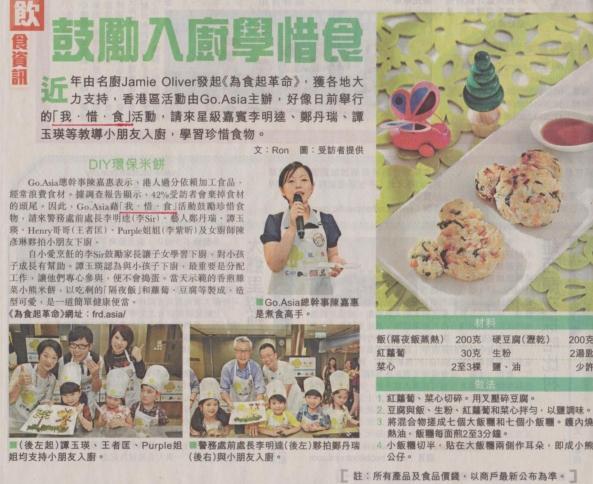 20140606-TCS-Sing-Tao-Daily-E04
