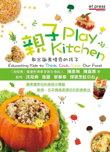 親子PlayKitchen_med