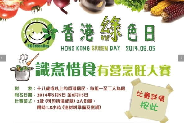 HKGREENDAY-cooking-comp
