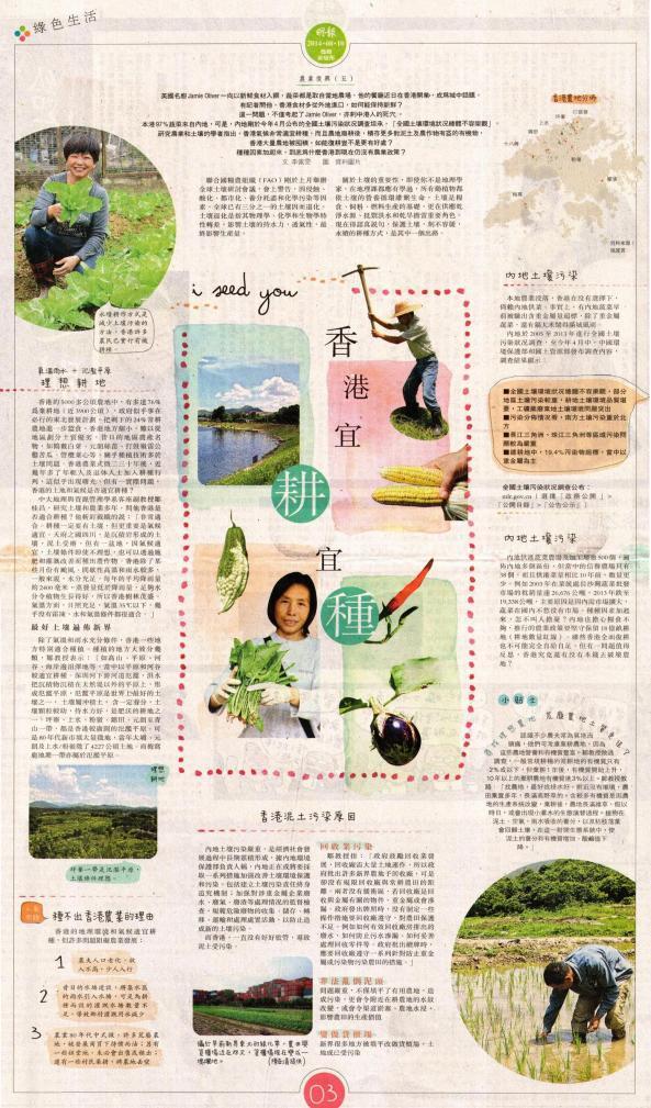 201408100040169_mingpao_S03_1