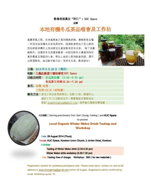 winter melon tea tasting and workshop publicity