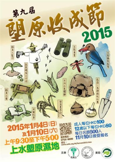 Harvesting Festival Poster 2015_RGB (small)