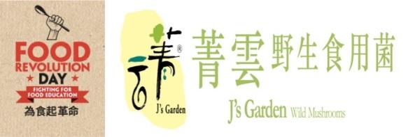 Discount_J Garden
