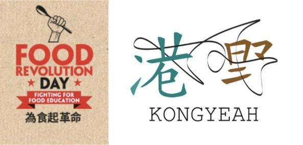 Event_KongYeah