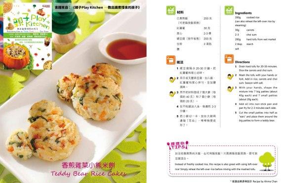 FRD-15-veggiecake