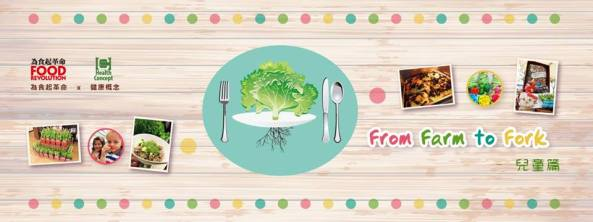 From Farm to Fork Banner