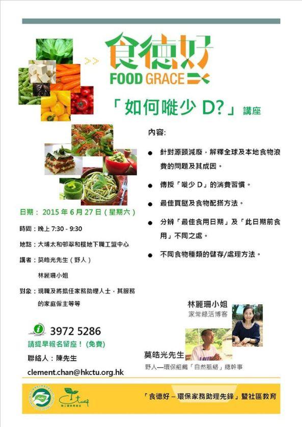 FoodGrace_627 workshop