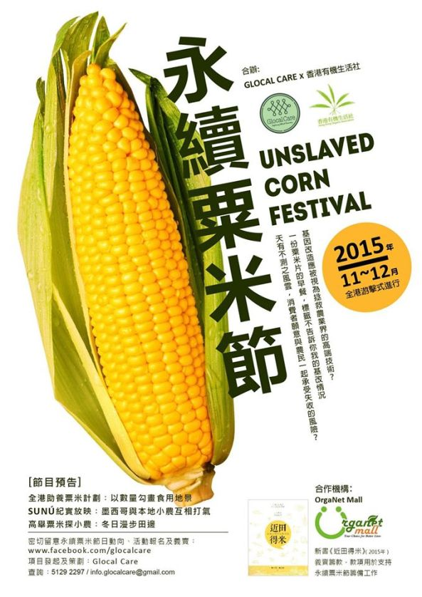 unslaved corn festival